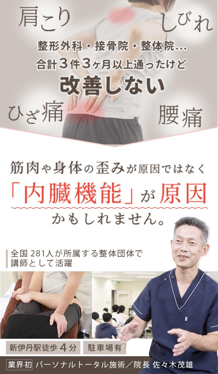 整形外科・接骨院・整体院… 合計3件3ヶ月以上通ったけど 改善しない